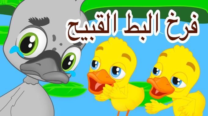 قصة الفأر والأسد وقصة البطة القبيحة روعة للأطفال