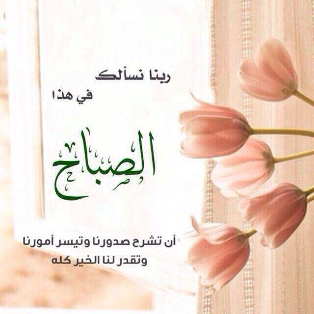 رسائل اسلامية صباحية , مسجات صباحية دينية روعة للاصدقاء والاقارب