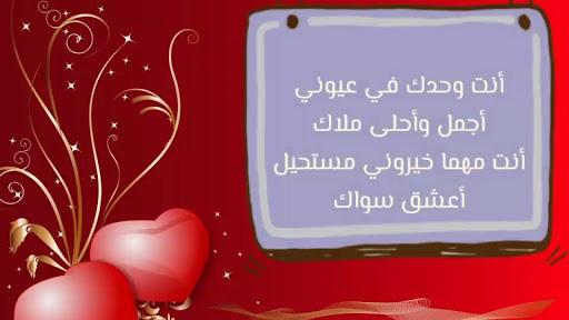 مسجات حب وغرام قصيرة مكتوبة للزوج , احلي رسائل رومانسية للزوج