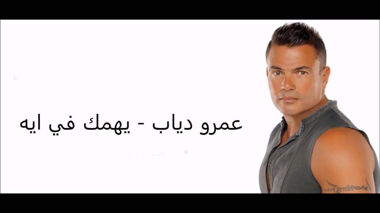كلمات يهمك في ايه للهضبة عمرو دياب , كلمات أغنية يوم ما تقابلنا