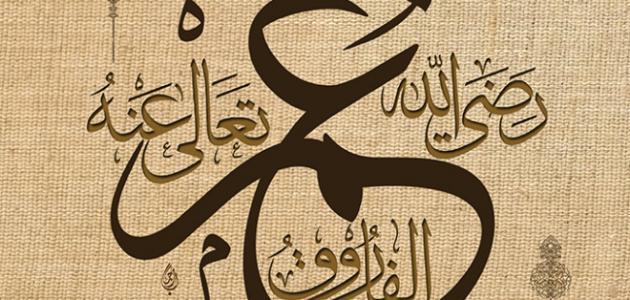 شخصية عمر بن الخطاب الملقب بالفاروق قبل وبعد الإسلام