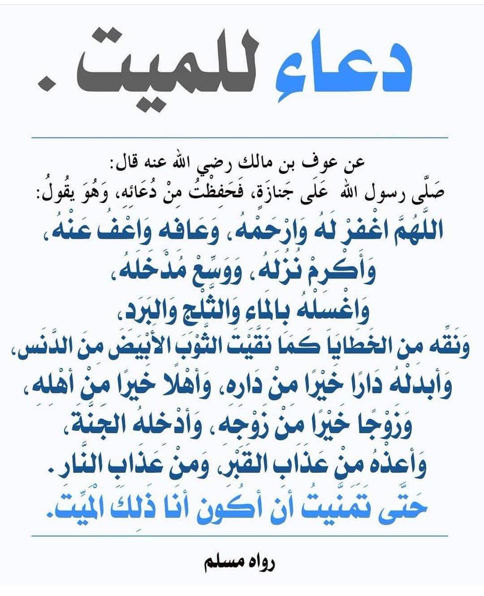 صلاة الميت كيفية تاديتها وشروطها واركانها , صلاة بلا ركوع ولا سجود