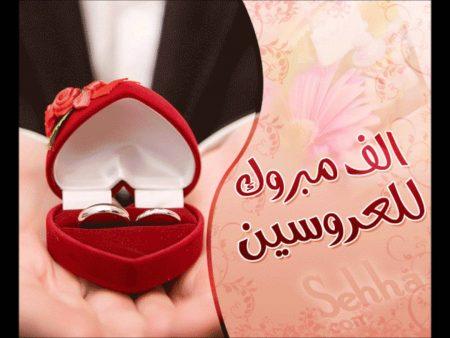 عبارات تهنئة بكتب الكتاب , تهنئة بعقد الزواج , كلمات تهنئة للعروس والعريس بعقد القران