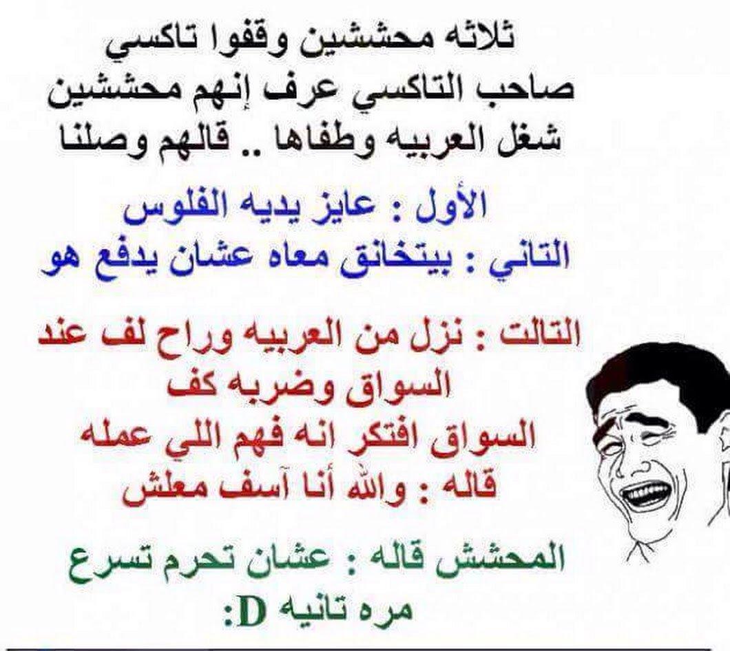 قفشات وطرائف كوميدية , نكت وطرائف مضحكة جدا مصرية لا تفوتك