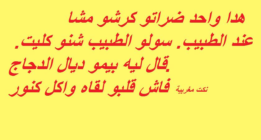 نكت المغاربة تفطس من الضحك , نكت باللهجة المغربية تضحك