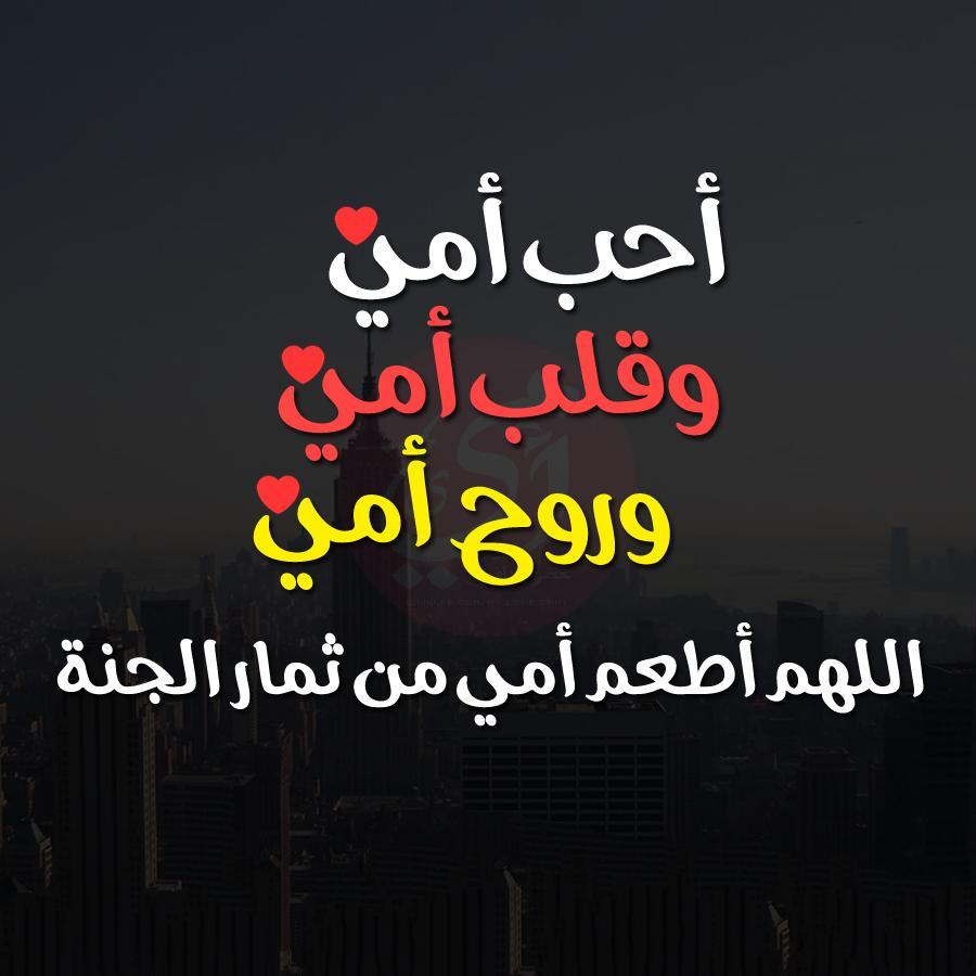 كلام عن حنان الام بالعامية قصير , أمي حكاية تروى