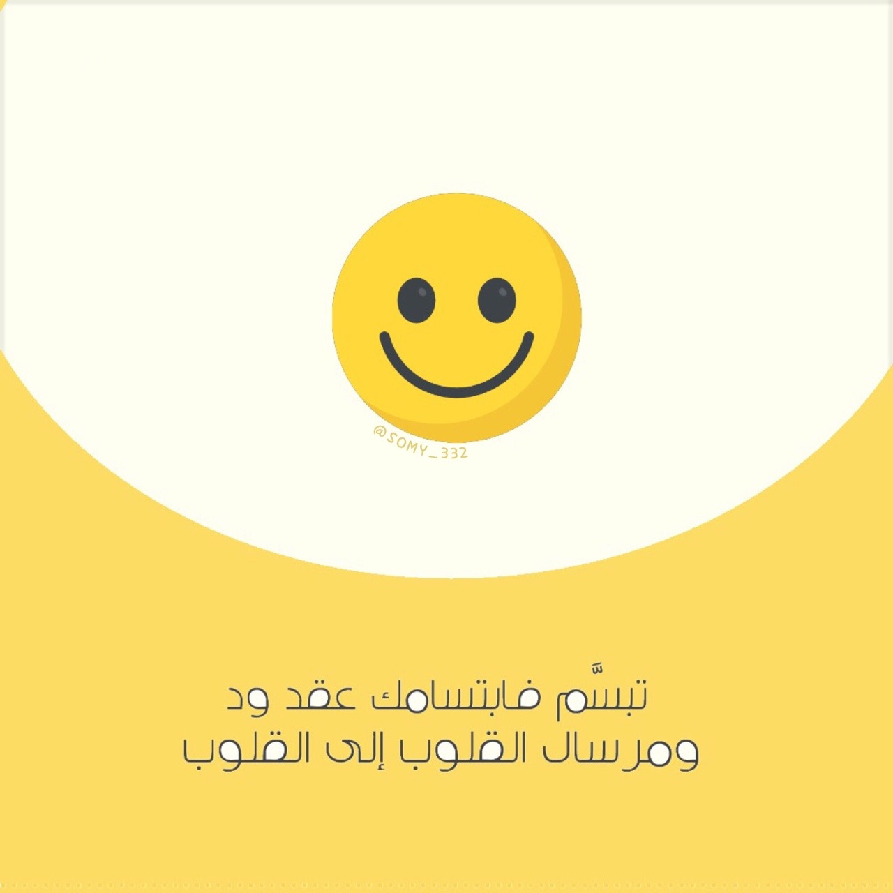 كلام عن الابتسامة الجميلة والضحكة الحلوة , تاملوا الابتسامات اليومية
