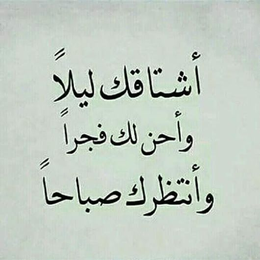 كلام جميل لشخص تحبه , اجمل الكلمات لاغلى حبيب