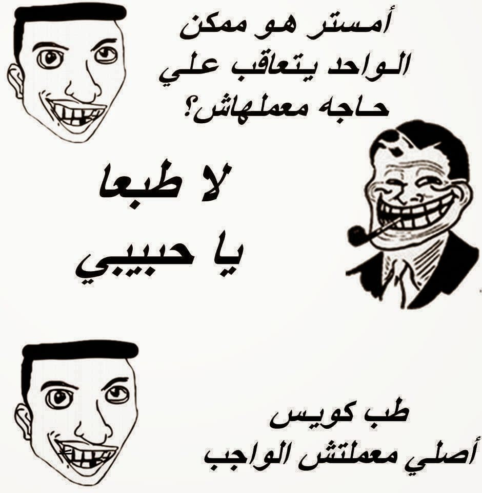 من طرائف العرب , نكت تموت من الضحك مكتوبة , نكت بالصور