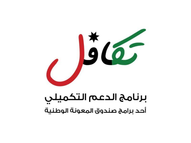 الاستعلام  عن الدعم التكميلي عبر موقع صندوق المعونة الوطنية https://takaful.naf.gov.jo
