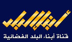 التردد الجديد لقناة أبناء البلد الليبية عبر قمر نايل سات