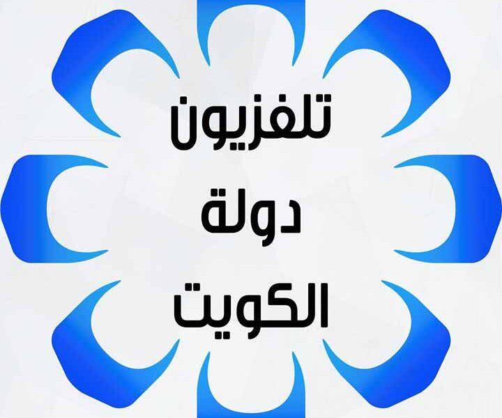 ضبط واستقبال تردد قناة الكويت الرياضية على الأقمار الصناعية