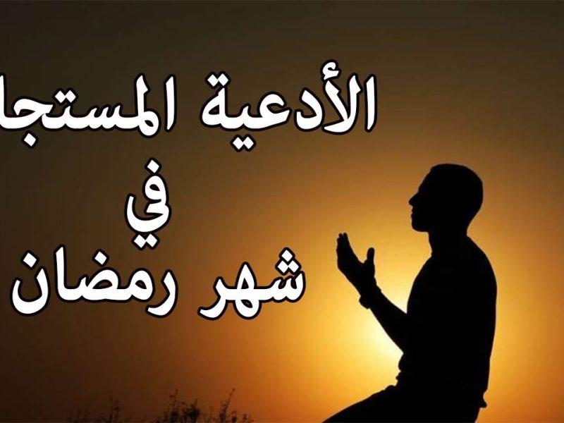 أفضل أدعية العشر الأوائل من شهر رمضان الكريم 1442-2021 مكتوبة