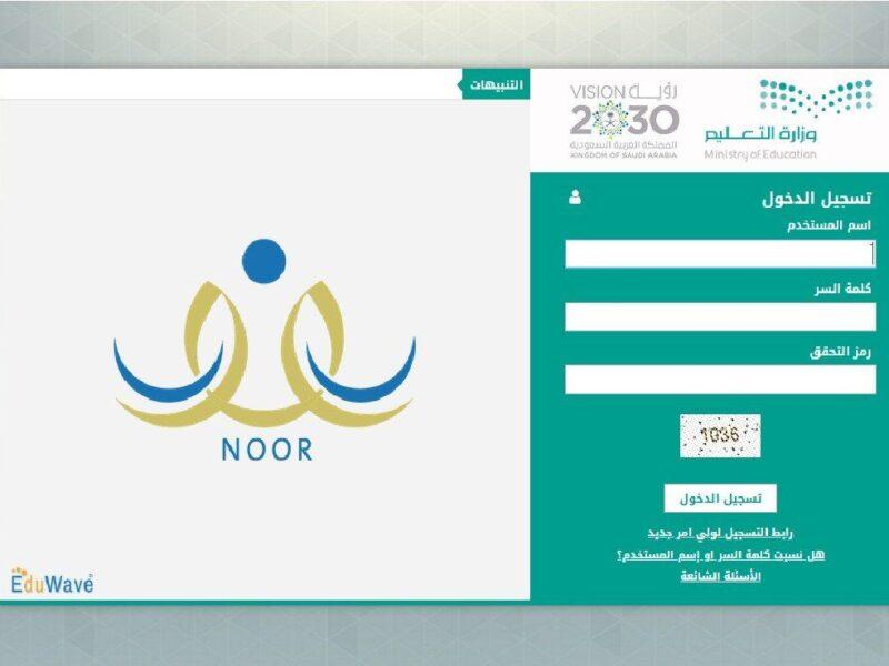 موعد تسجيل مرحلة رياض الاطفال في السعودية 1442 عبر نظام نور التعليمي وخطوات التسجيل الكترونيا