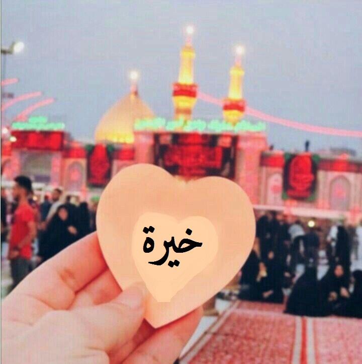 معنى اسم خيرة ودلالاته وأجمل صور مزخرفة للاسم سمات خاصة لإسم خيرة