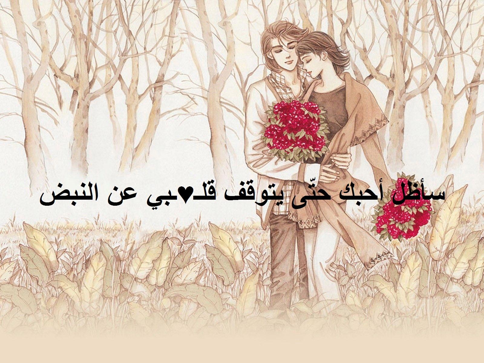 رسائل رومانسية تعبر عن لوعة الحب والغرام أجمل رسائل أحبك للعاشقين