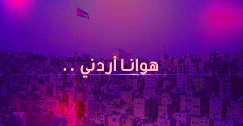 استقبال تردد قناة هوانا الاردنية الجديد عبر النايل سات التردد الجديد لقناة JNC اردني