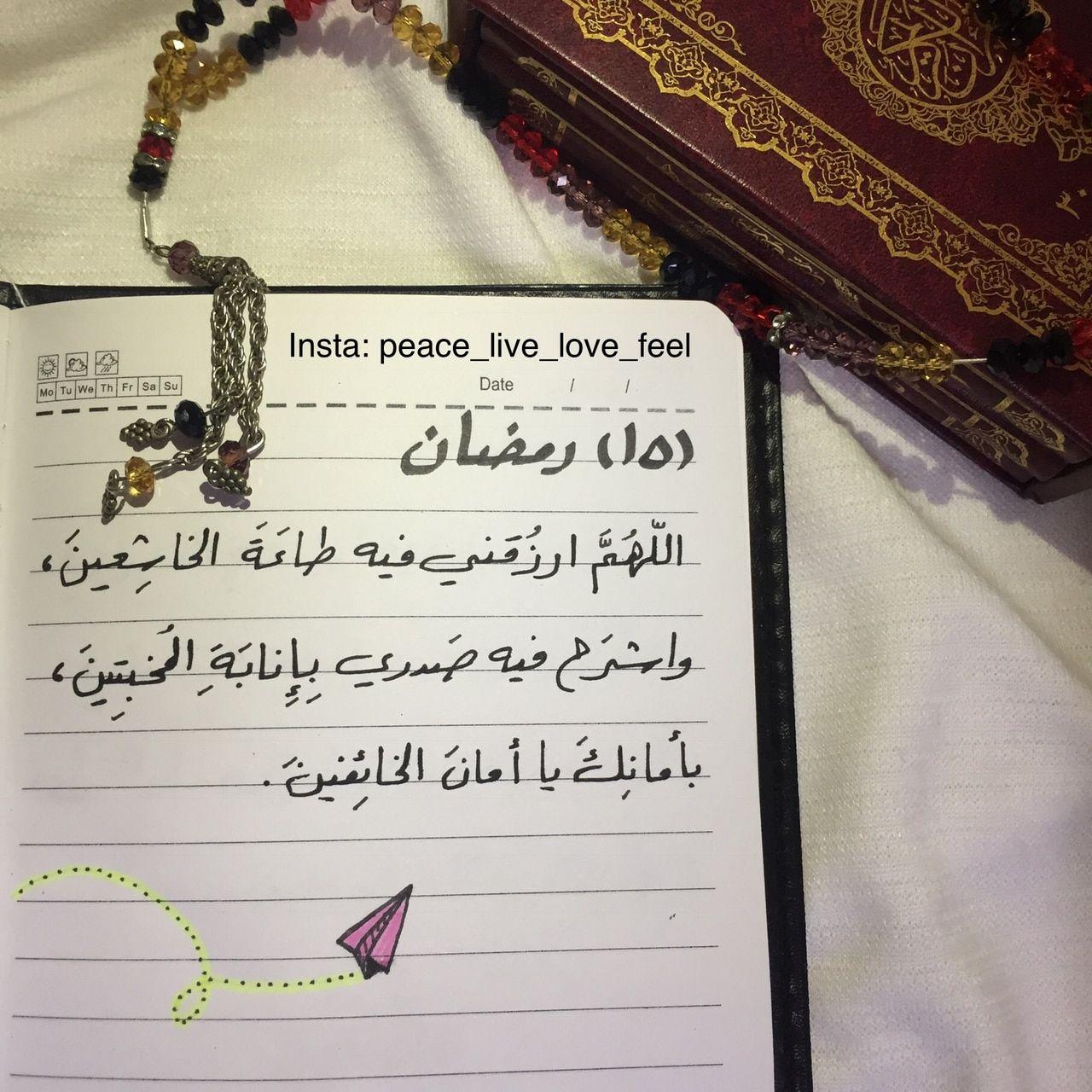 جدول رمضان في العبادات للاطفال أدعية رمضانية مصورة