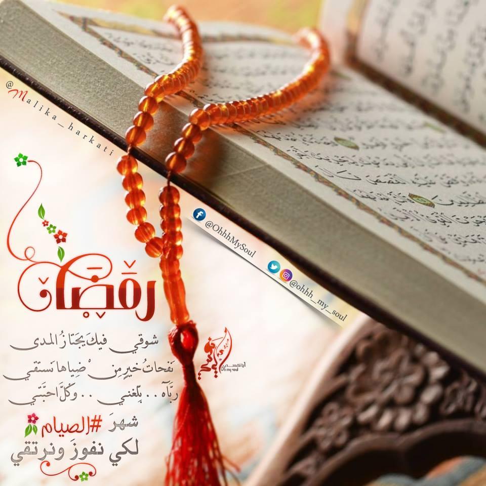 كلمات عن شهر رمضان عبارات مصورة عن الشهر الكريم