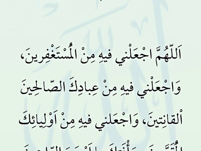 افضل الادعية المستحبة في اليوم الخامس من ايام رمضان