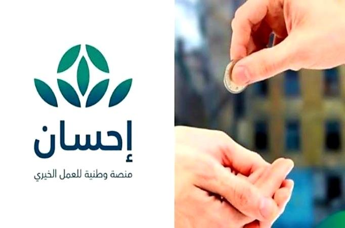 رابط منصه احسان ehsan.sa خطوات تسجيل الدخول لمنصة احسان الخيرية