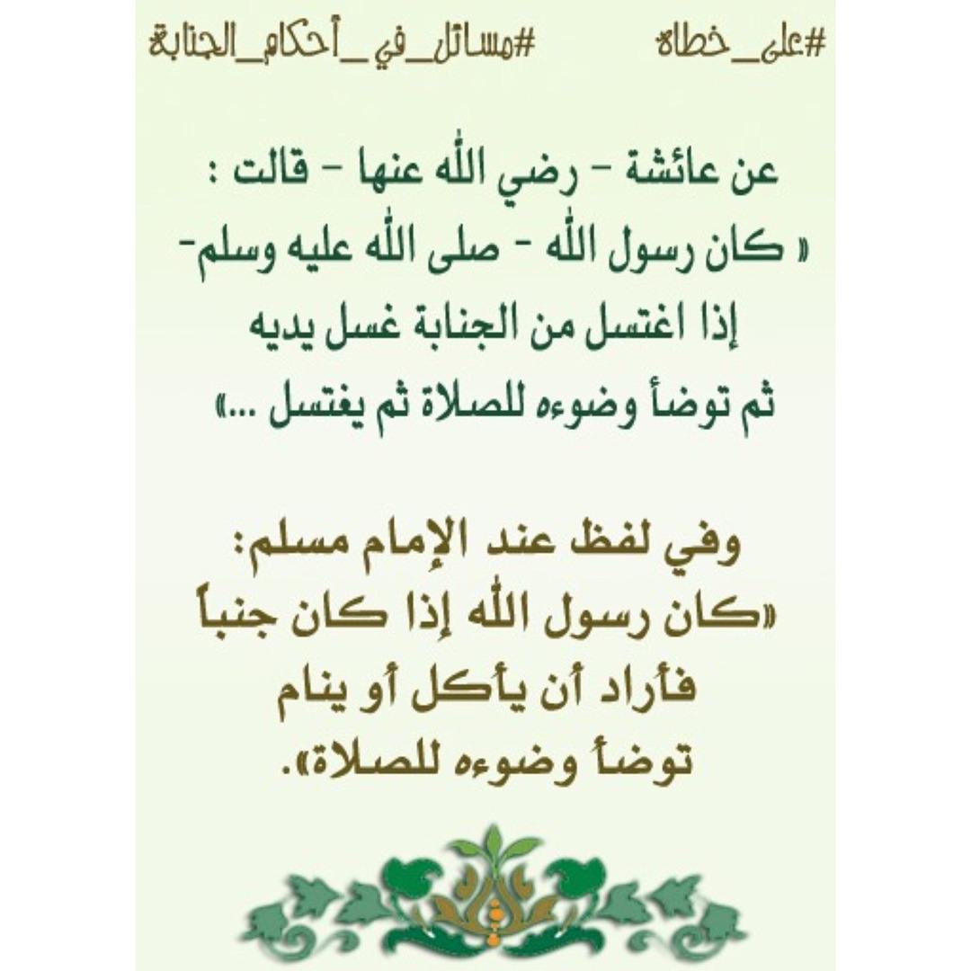 هل يجوز الصيام على جنابه الاحتلام في شهر رمضان
