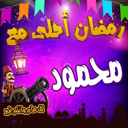 صور رمضان أحلى مع عائلتي عبارات رمضان أحلى مع عائلتي