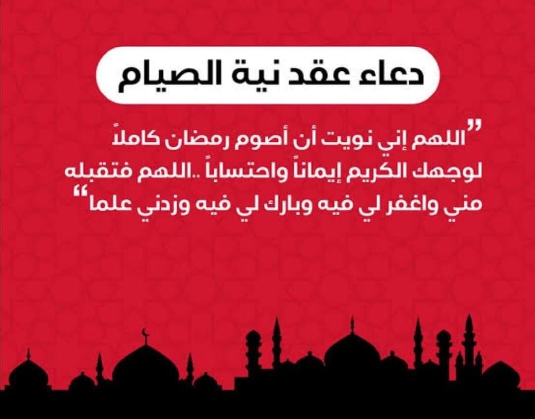 أدعية رمضانية مستجابة بإذن الله صور أدعية ما قبل الإفطار