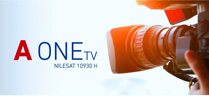 تردد قناة اي وان A one TV الجديد 2021 الفضائية الاردنية نايل سات