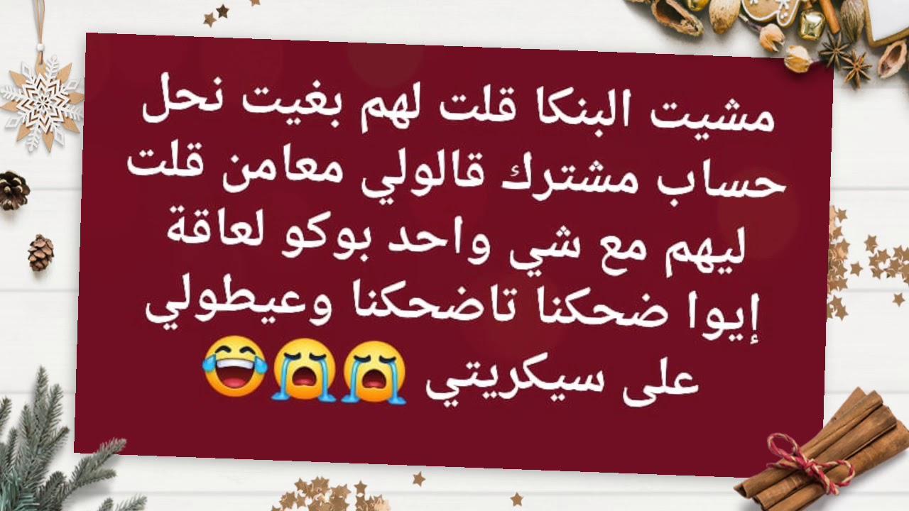 نكت مغربية مضحكة ومحترمة وقصيرة نكت مغربية مصورة