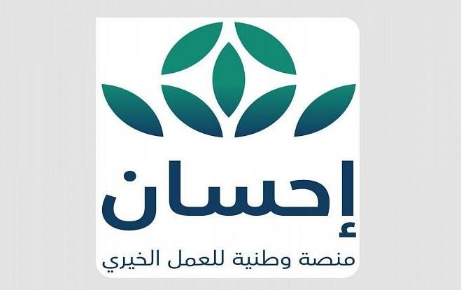 كيفية التسجيل بمنصة احسان بالسعودية  العمل الخيري ورابط احسان ehsan sa
