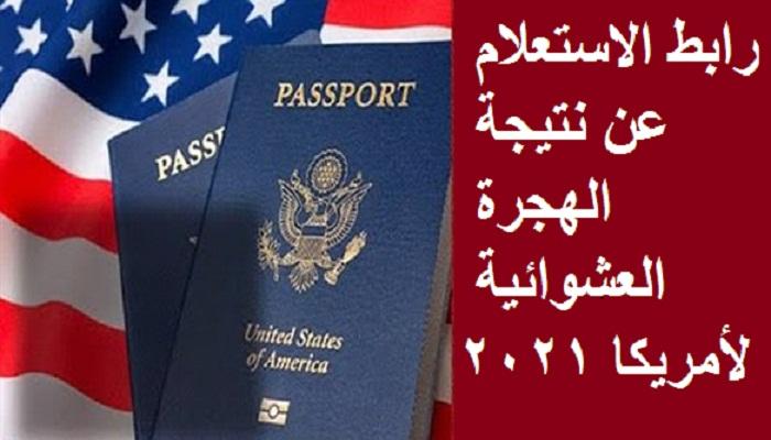 رابط الاستعلام عن نتيجة الهجرة العشوائية لأمريكا DV LOTTERY نتائج قرعة أمريكا 2021-2022