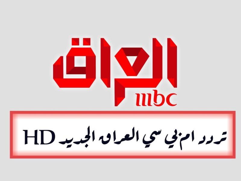 استقبال تردد قناة أم بي سي العراق MBC IRAQ بجودة عالية HD