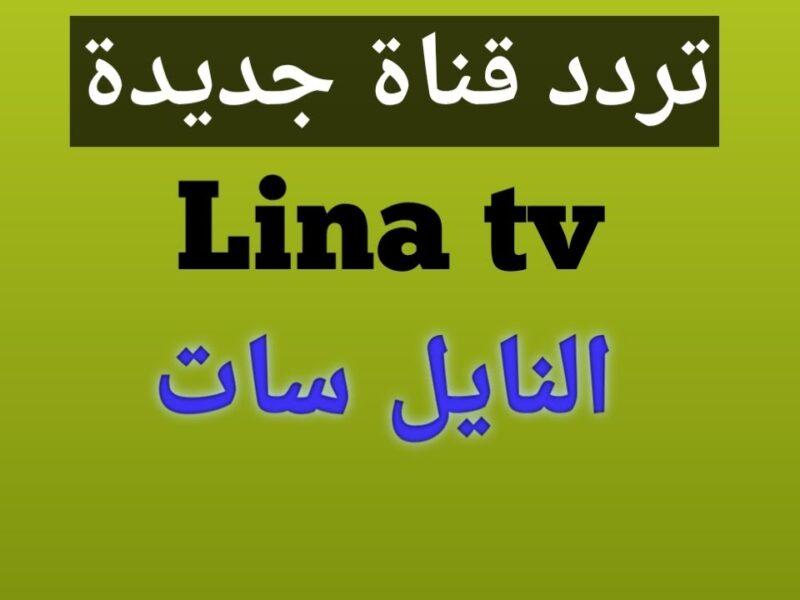 تردد قناة لينا الجزائرية الجديد 2021 بجودة عالية وباشارة قوية