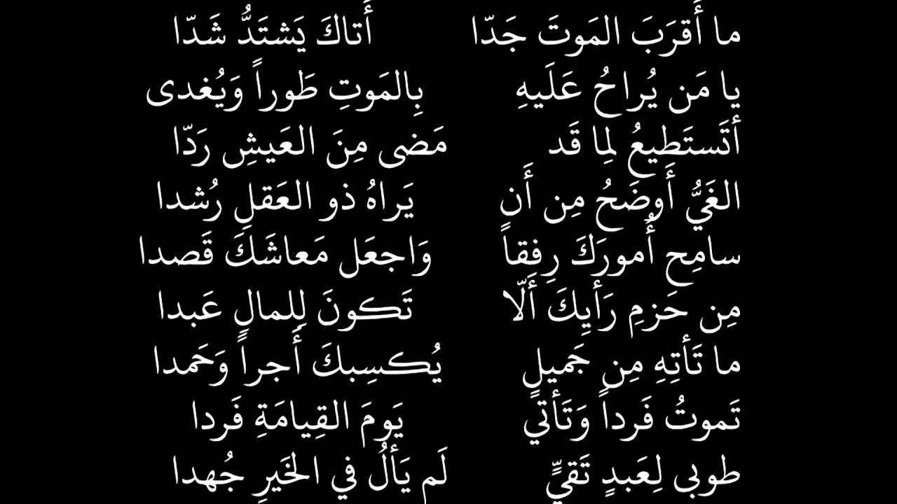 ابيات عن الموت شعر للشافعي مؤثر جدا شعر الإمام الشافعي عن الموت
