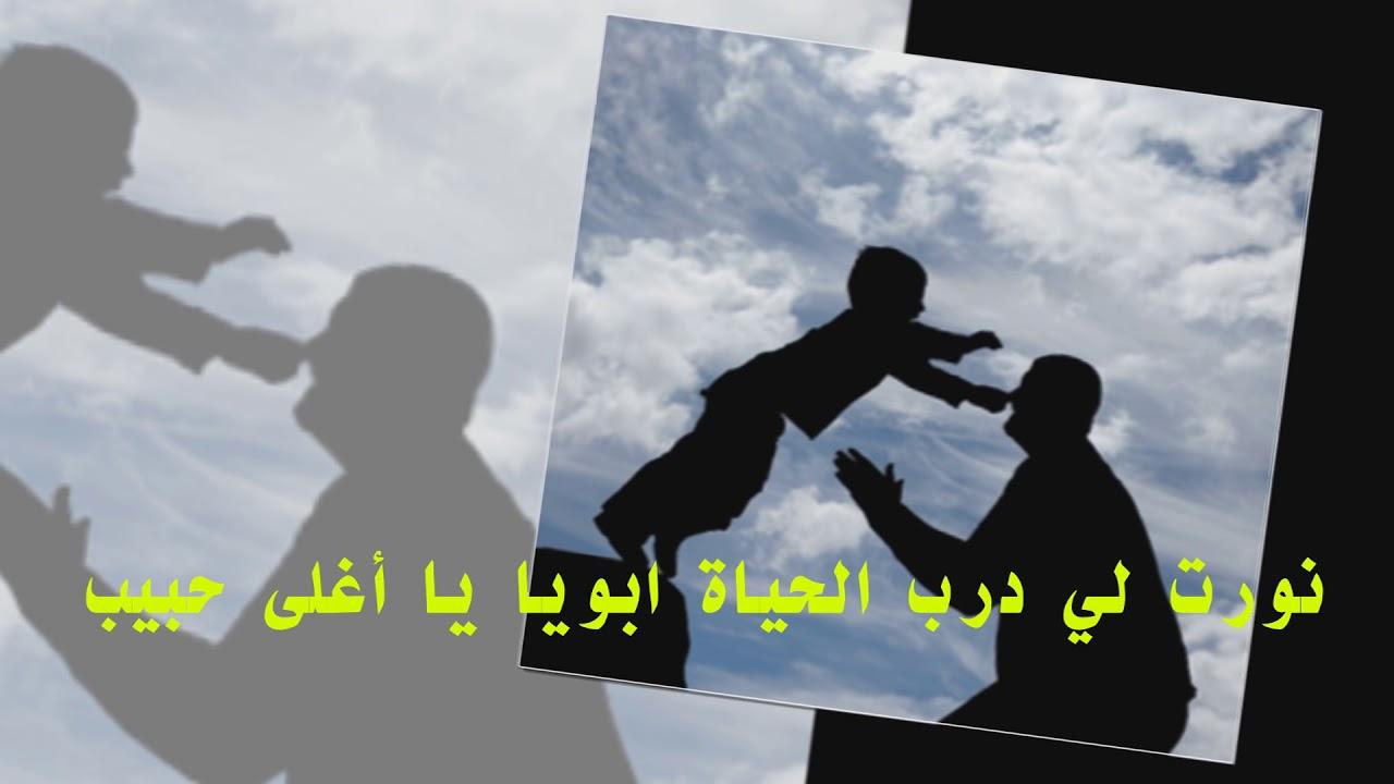 أجمل ما يقال عن الأب مقولات عن الاب الحنون الغالي