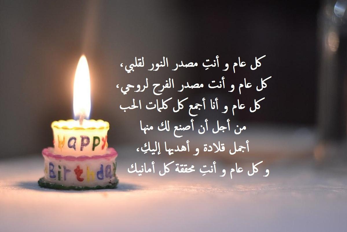 كلمات عيد ميلاد سعيد صديقتي الحبيبة رسائل عيد الميلاد لتوأم روحي