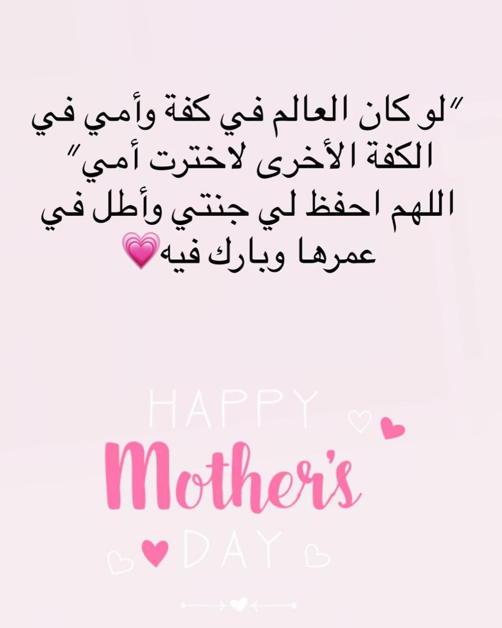 كلمات مكتوبة عن الأم حالات عن الام مكتوبة