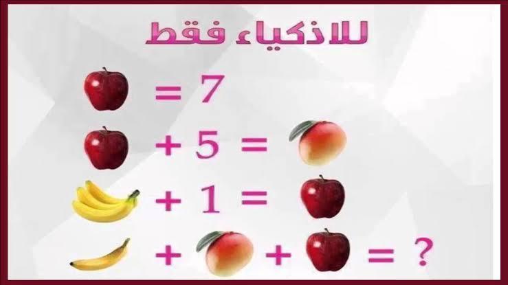 اسئلة رياضيات للاذكياء ألغاز رياضيات مسلية بالصور