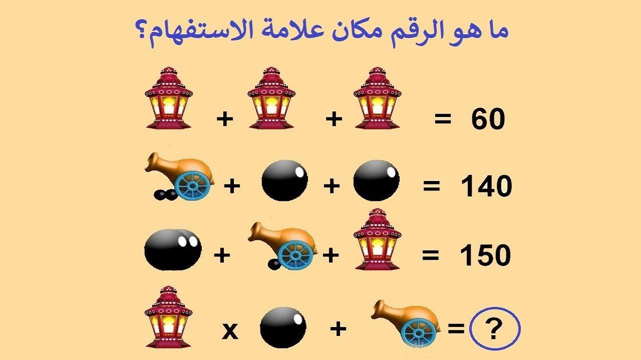 حزازير رياضيات مسلية ألغاز رياضيات سهلة وقصيرة شغل مخك