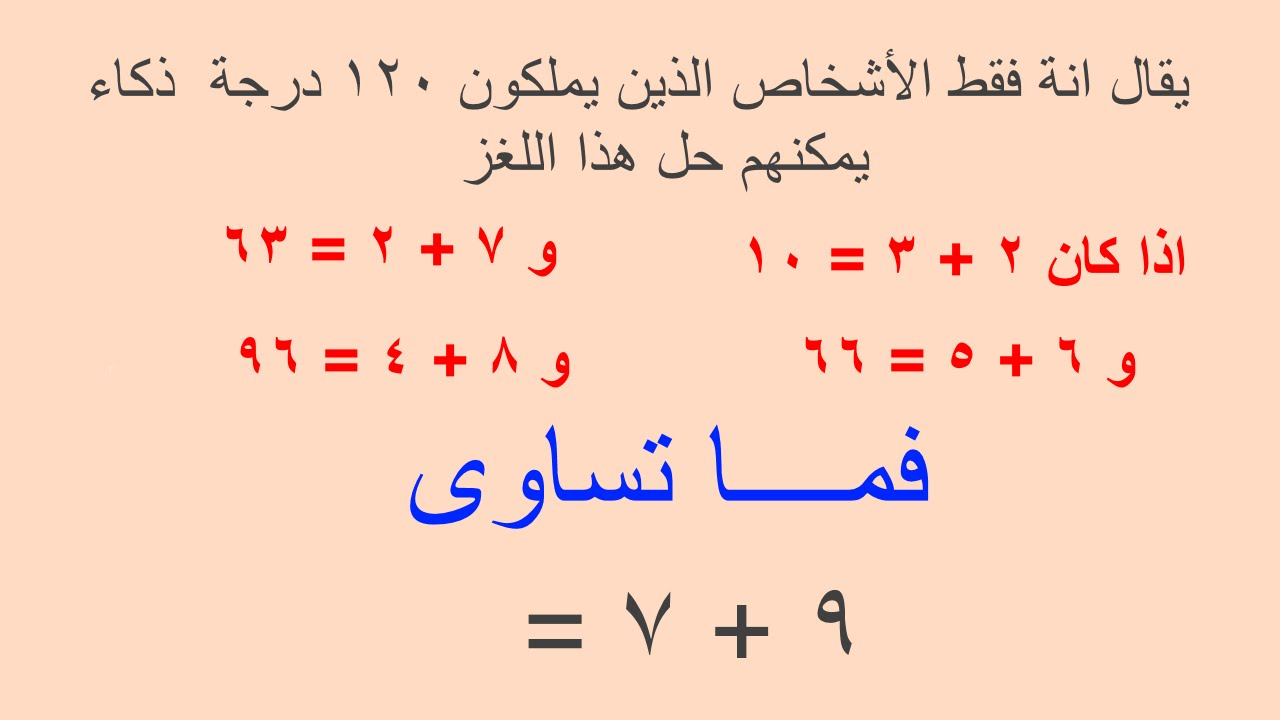 اسئلة رياضيات صعبة جدا للاذكياء مع اجوبتها بالصور ألغاز رياضيات بالصور
