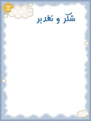 صور شهادة تقدير 2020 شهادات تقدير word شهادات تقدير فارغة للطباعة
