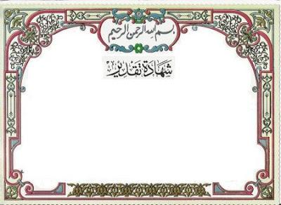 بصيغة وورد نموذج شهادة تقدير لحفظ القرآن Word