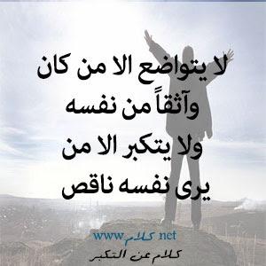 صور عن التكبر 2018 عليها كلام وعبارات غرور قوى 6973fadaeyat