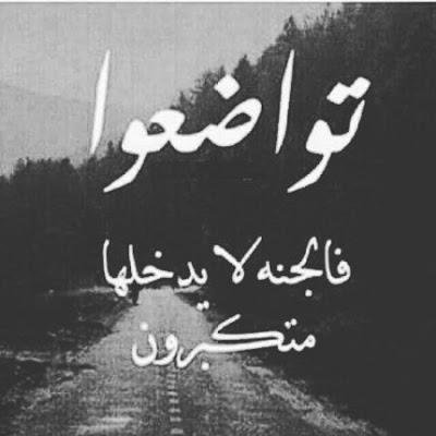 صور عن التكبر 2018 عليها كلام وعبارات غرور قوى 6994fadaeyat