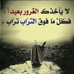 صور عن التكبر 2018 عليها كلام وعبارات غرور قوى 6995fadaeyat