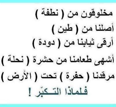 صور عن التكبر 2018 عليها كلام وعبارات غرور قوى 6996fadaeyat