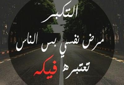 صور عن التكبر 2018 عليها كلام وعبارات غرور قوى 7006fadaeyat