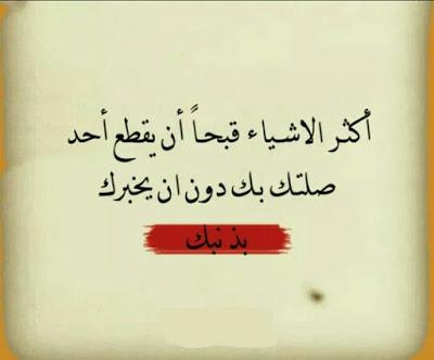كلام عن القهر , عبارات حزينه عن القهر
