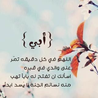 عبارات عن حنان الاب - كلام عن حنان الاب - خواطر عن الاب